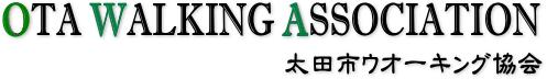 太田市ウオーキング協会